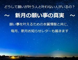 新月の願い事ニュースレター